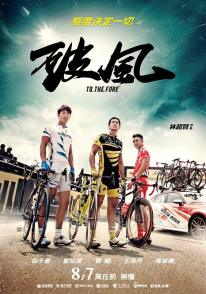 eddie peng to the fore
